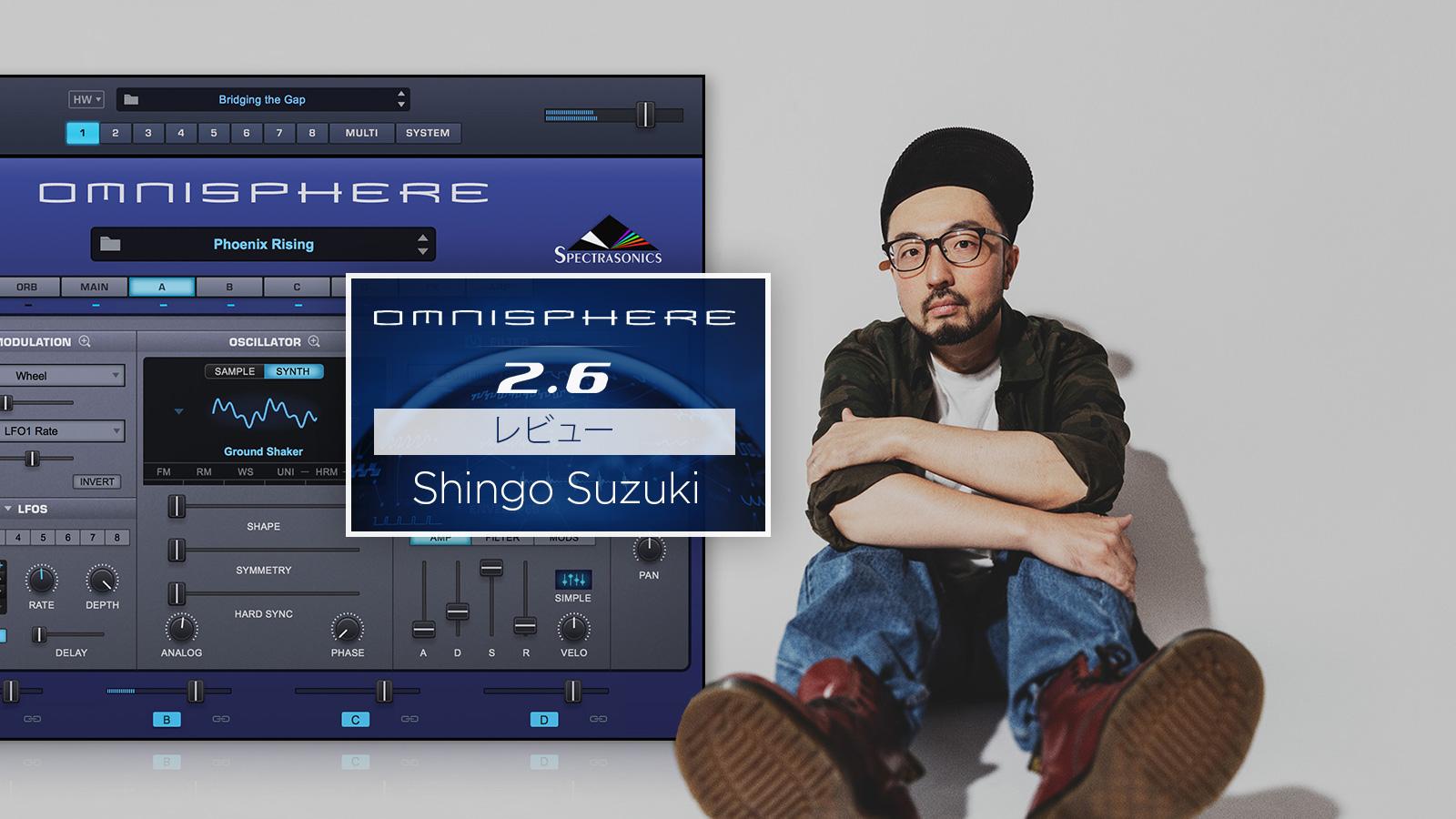 Spectrasonics Omnisphere 2 レビュー:Shingo Suzuki