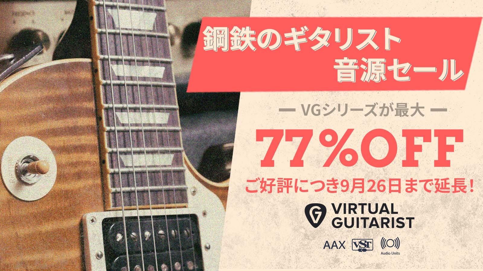 UJAM 鋼鉄のギタリスト音源セール!  9月26日まで延長決定!
