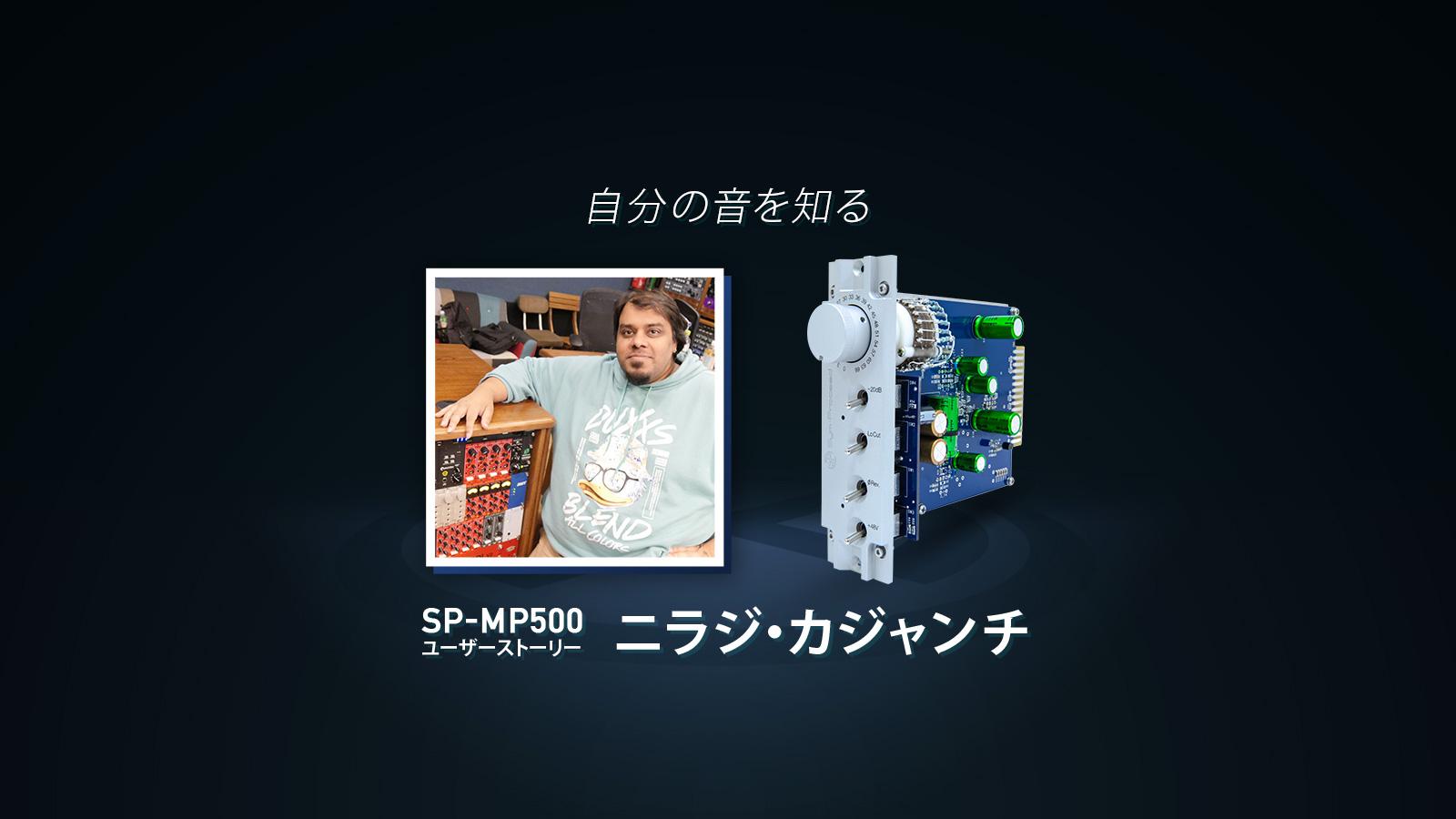 SP-MP500 ユーザーストーリー:ニラジ・カジャンチ