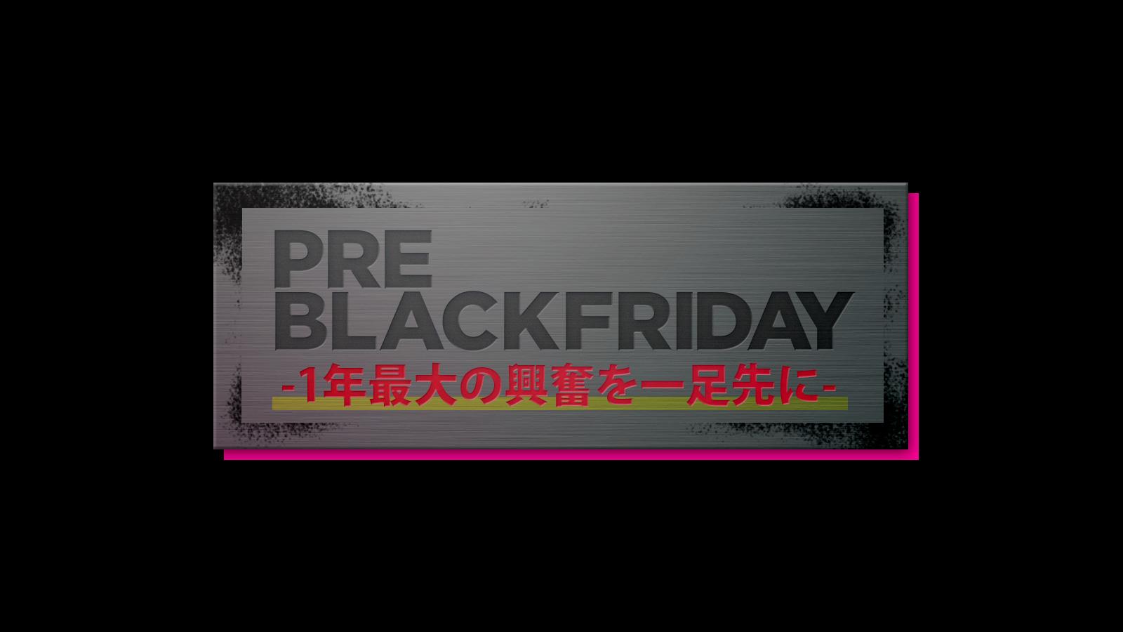メディア・インテグレーション Pre Black Friday 2021
