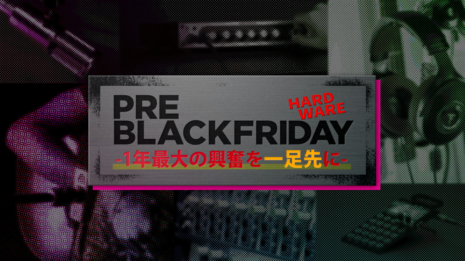 PRE BLACK FRIDAY 2021 ハードウェアプロモーション