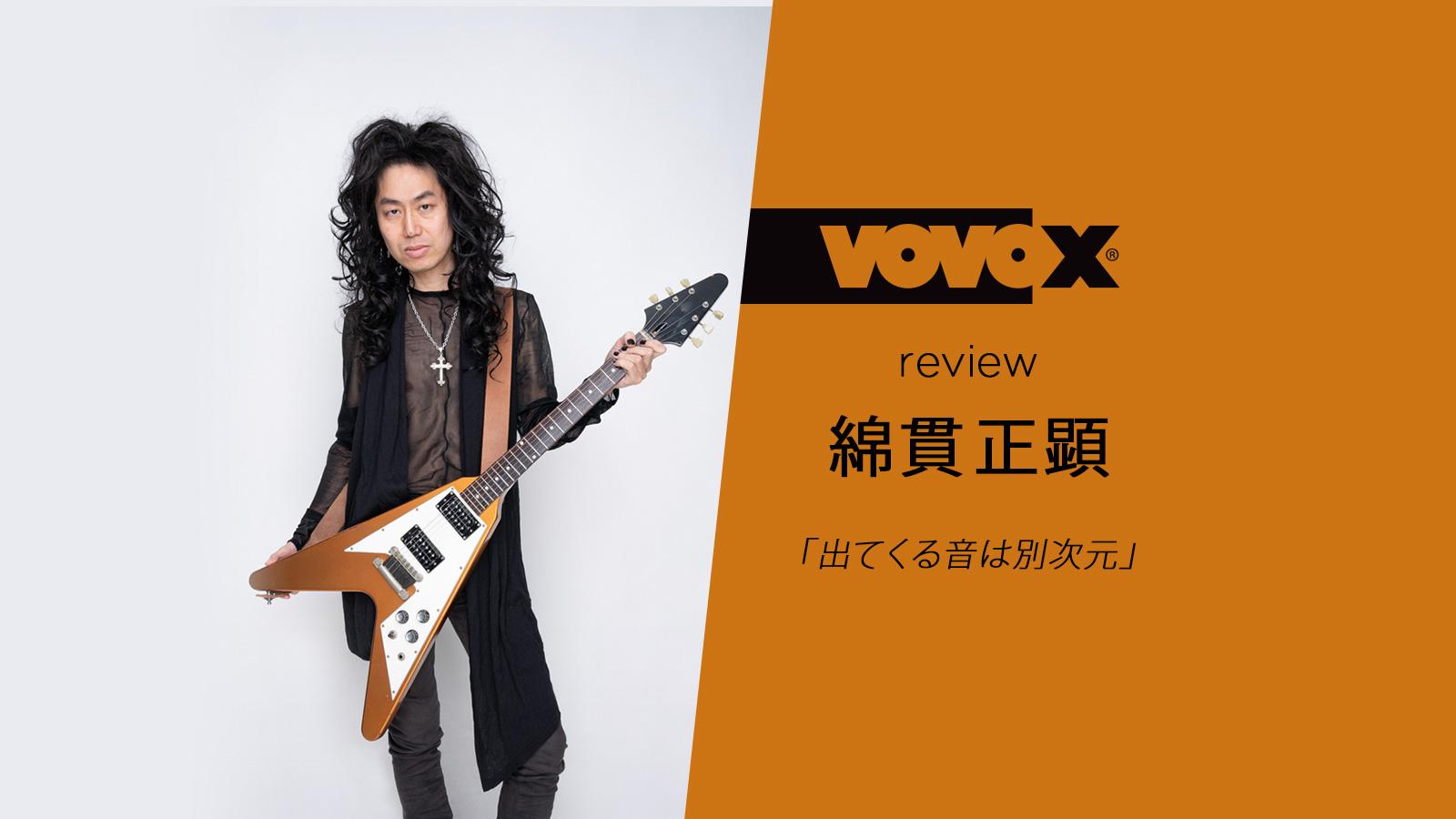 VOVOX レビュー:綿貫 正顕 氏