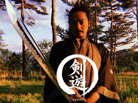 剣遊の画像1