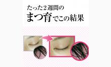 SCALP-D BEAUTE Pure Free Eyelash - Eyelash Serum