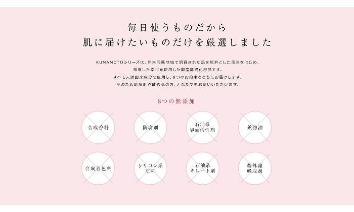 熊本 潤馬化粧養奶油