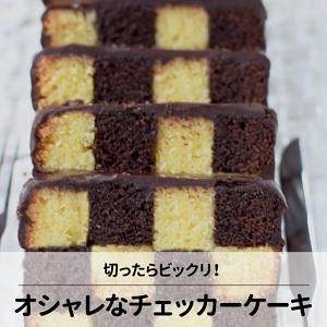 チェッカーケーキ