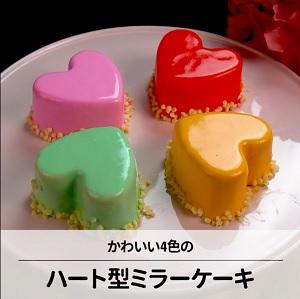 ハート型ミラーケーキ