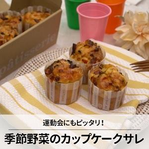 季節野菜のカップケークサレ