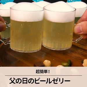 父の日のビールゼリー