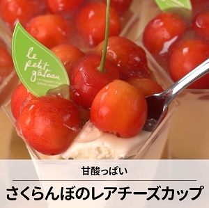 さくらんぼのレアチーズカップ