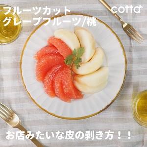 フルーツカット グレープフルーツ・桃