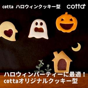 cottaハロウィンクッキー型