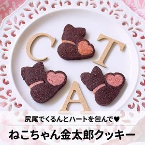ねこちゃん金太郎クッキー