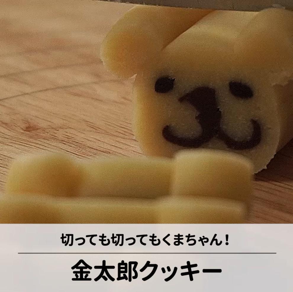 金太郎クッキー