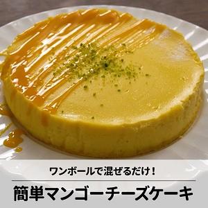簡単マンゴーチーズケーキ