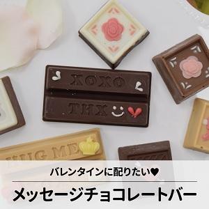 メッセージチョコレートバー