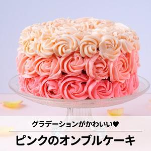 ピンクのオンブルケーキ