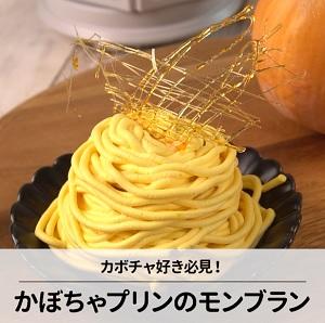 かぼちゃプリンのモンブラン