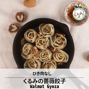 くるみの薔薇餃子