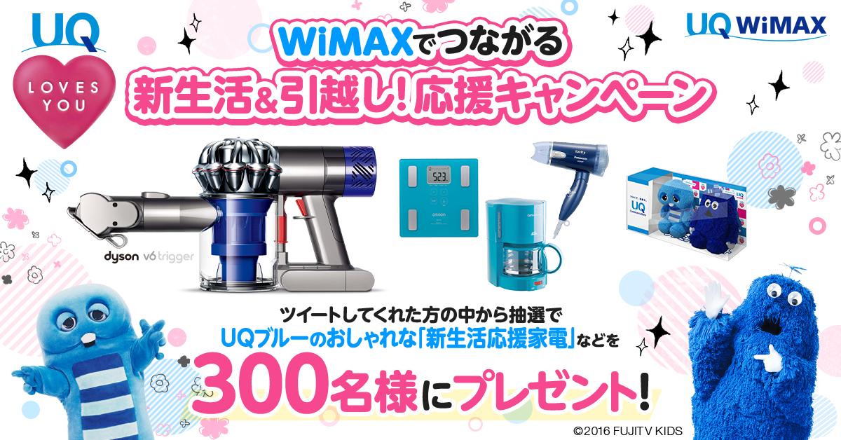 WiMAXでつながる 新生活&引越し応援!キャンペーン