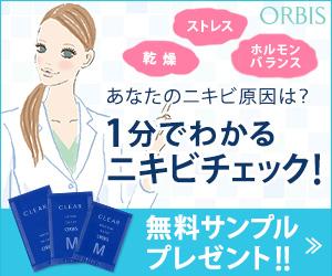 1分でわかるニキビチェック 無料サンプルプレゼント【ORBIS】