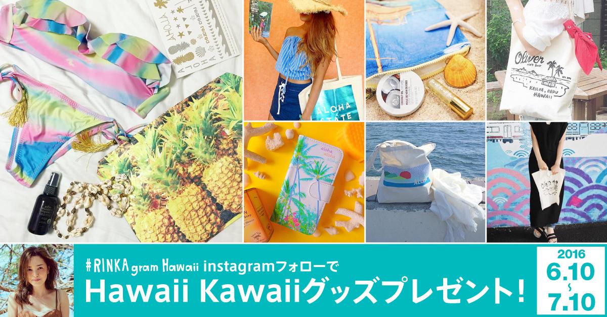RINKAgramHawaii instagramフォローキャンペーン