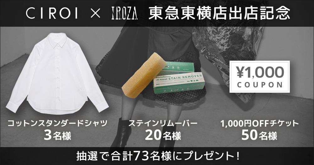 【CIROI】渋谷駅・東急東横店 出店記念! プレゼントキャンペーン