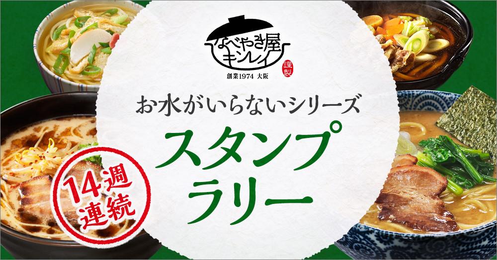 なべやき屋キンレイ「お水がいらないシリーズ」14週連続スタンプラリーキャンペーン