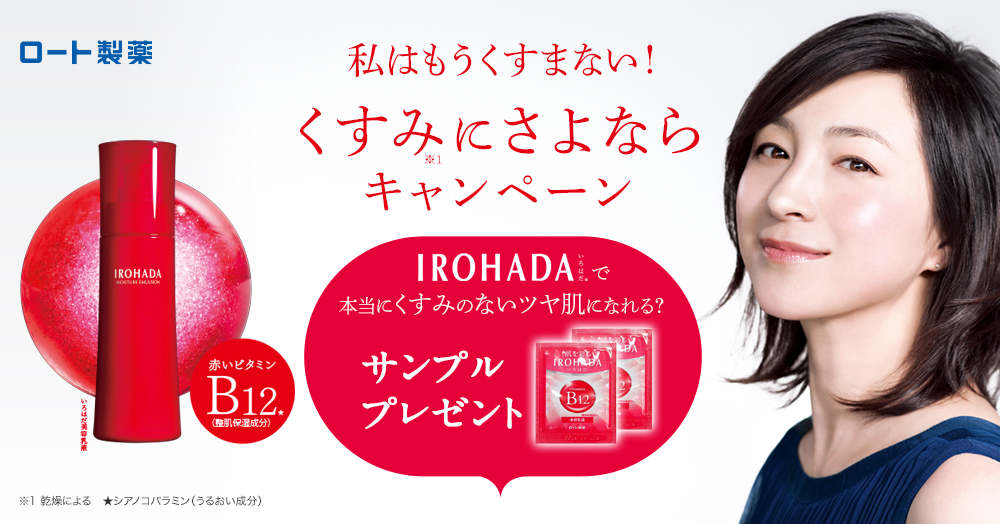 IROHADA サンプルプレゼント!くすみにさよならキャンペーン