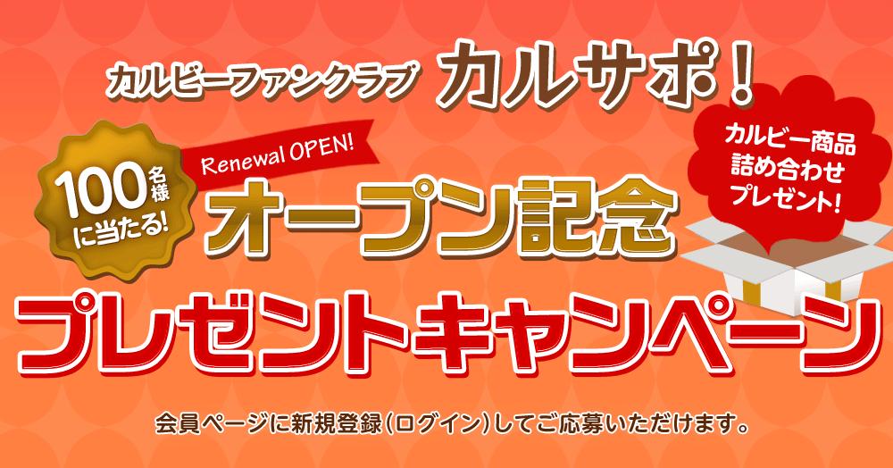 カルビーファンクラブ「カルサポ!」オープン記念プレゼントキャンペーン