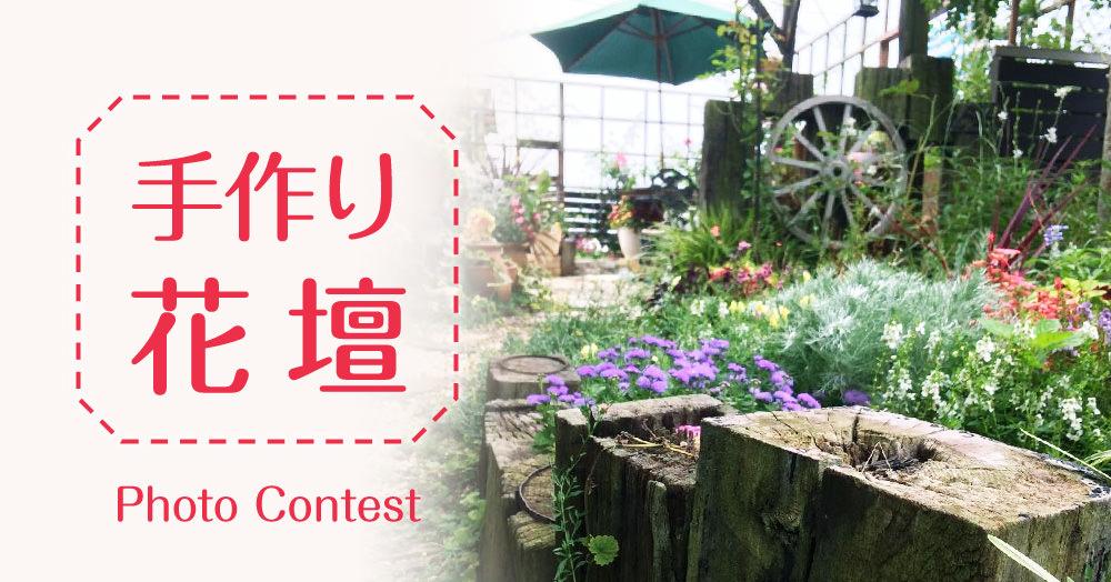 『手作り花壇』コンテスト