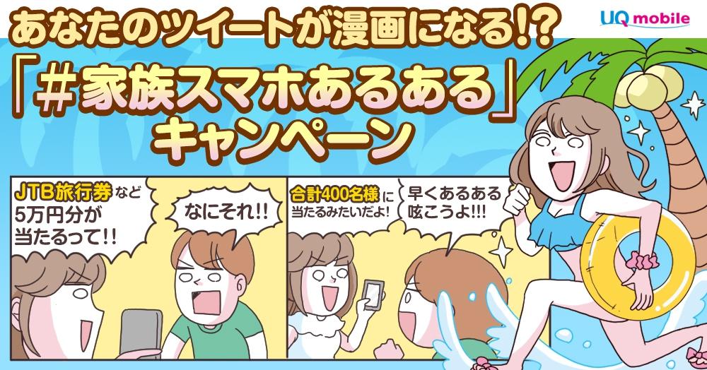 あなたのツイートが漫画になる!?「#家族スマホあるある」キャンペーン