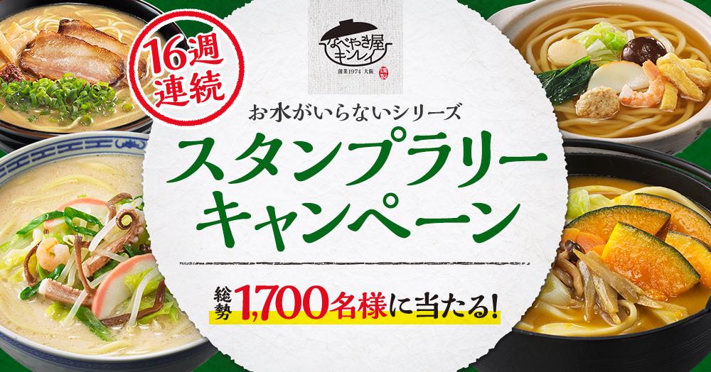 なべやき屋キンレイ「お水がいらないシリーズ」16週連続スタンプラリーキャンペーン