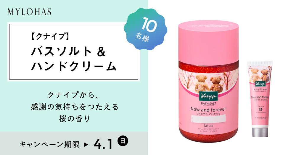 クナイプから、感謝の気持ちをつたえる桜の香り