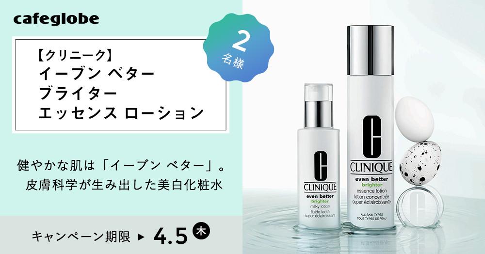 健やかな肌は「イーブン ベター」。皮膚科学が生み出した美白化粧水