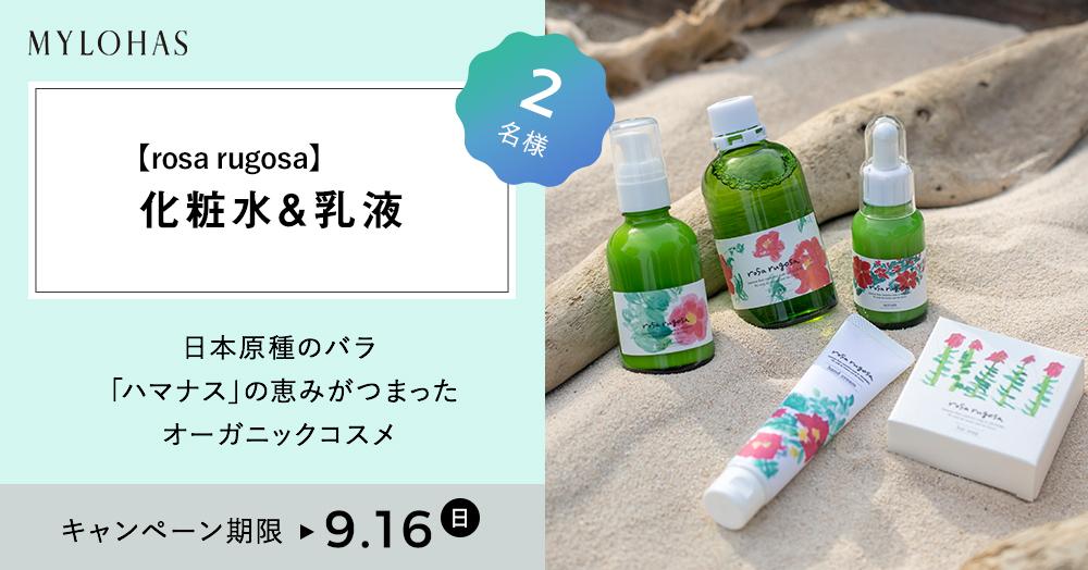 日本原種のバラ「ハマナス」の恵みがつまったオーガニックコスメ