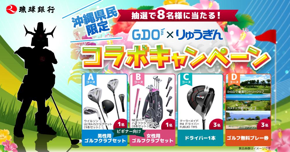 GDO×りゅうぎん コラボキャンペーン