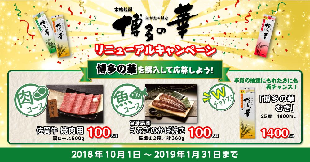 【福徳長酒類(株)】「博多の華」買って当たるキャンペーン