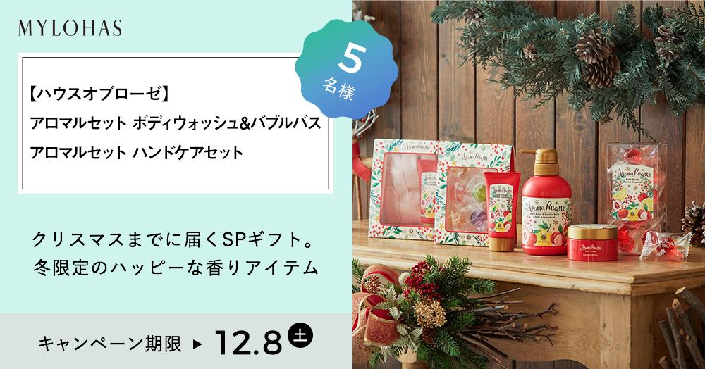 クリスマスまでに届くSPギフト。冬限定のハッピーな香りアイテム