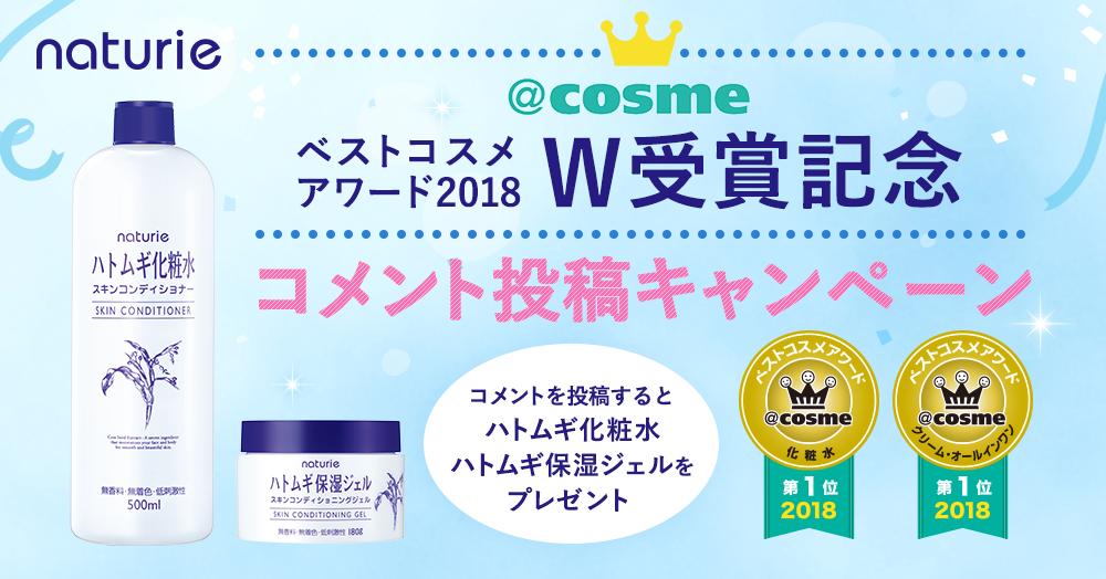 @cosmeベストコスメアワード2018 W受賞記念 コメント投稿キャンペーン
