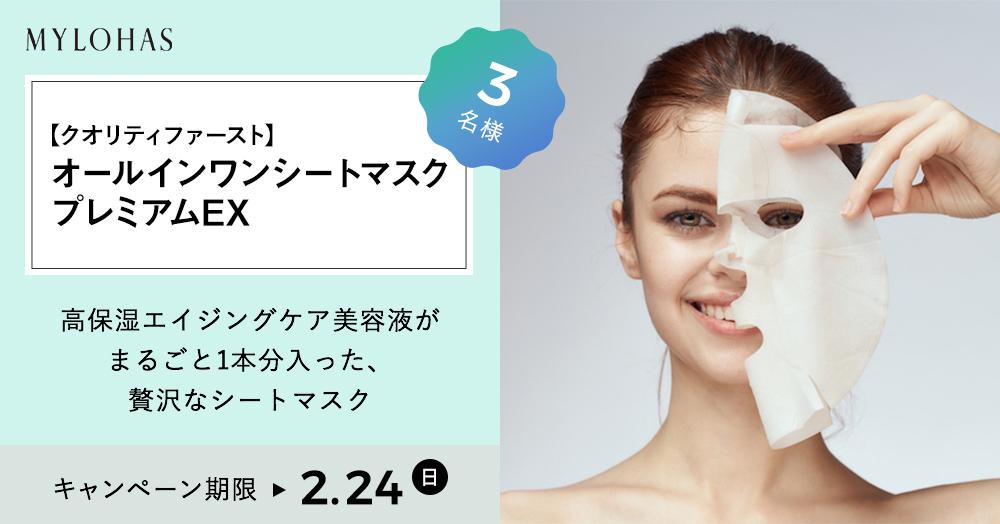 高保湿エイジングケア美容液がまるごと1本分! 贅沢シートマスク