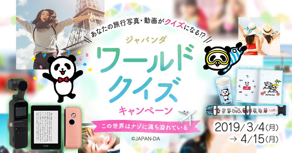 ジャパンダワールドクイズキャンペーン