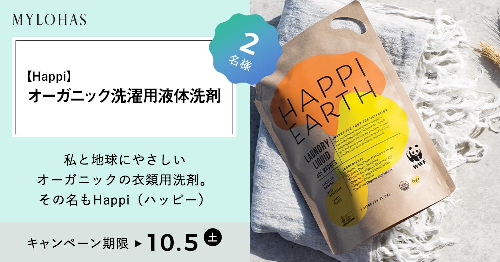 私と地球にやさしいオーガニックの衣類用洗剤。その名もHappi(ハッピー)