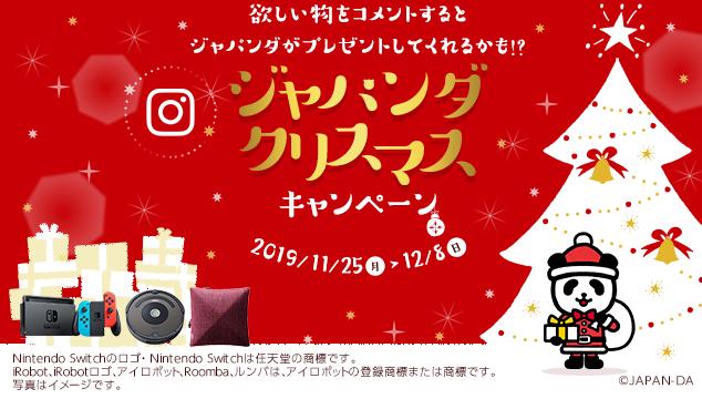 ジャパンダ クリスマスキャンペーン