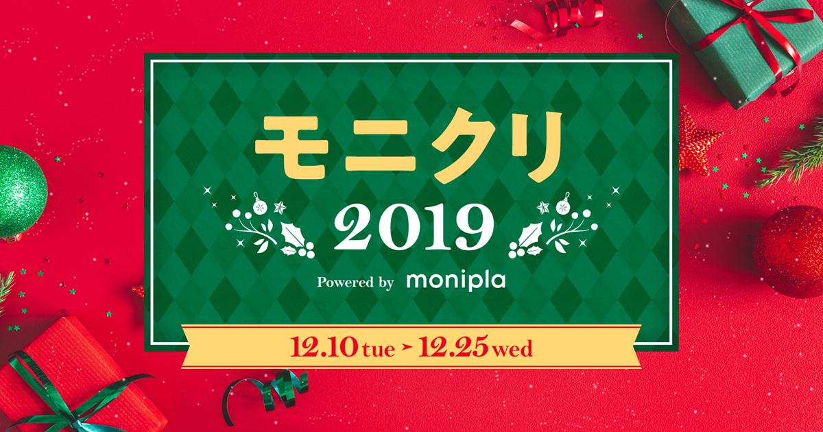 モニクリ2019 ~クリスマスもモニプラで楽しもう~