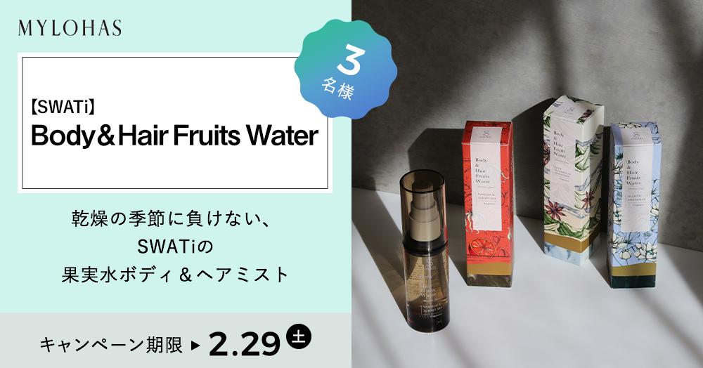 乾燥の季節に負けない、SWATiの果実水ボディ&ヘアミスト