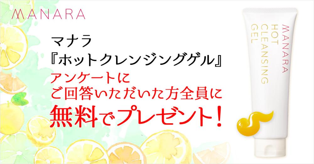 マナラ「ホットクレンジングゲル」全員プレゼント!