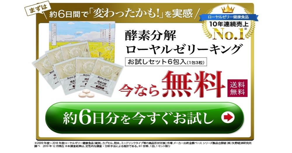 【全員へプレゼント!】「ローヤルゼリーキング」無料モニター大募集!