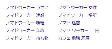ノマドワーカーのグーグル検索結果