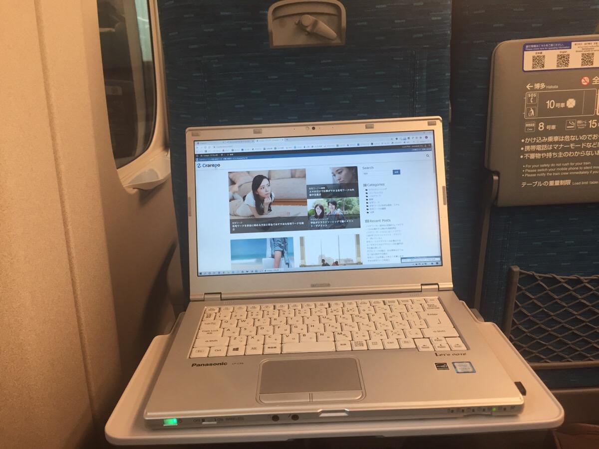 新幹線の席でノマドワーク